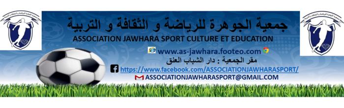 جمعية الجوهرة للرياضة و الثقافة و التربية      A.J.S.C.E : site officiel du club de foot de CASABLANCA - footeo